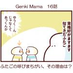 Genki Mama16話 ふたごの呼びまちがい、その理由は?