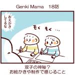 Genki Mama18話 双子の神秘?お絵かきや制作で感じること