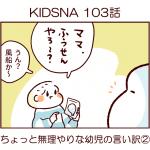 KIDSNA 103話 ちょっと無理やりな幼児の言い訳②