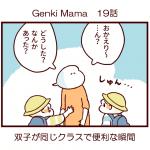 Genki Mama19話 双子が同じクラスで便利な瞬間