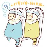 冬のふたごじてんしゃ、子供の防寒対策。わが家の場合