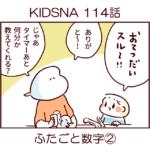 KIDSNA 114話 ふたごと数字②