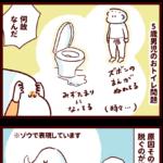 5歳男児のおトイレ問題。わが家の傾向と対策