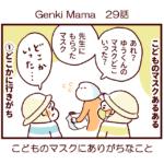 Genki Mama29話 こどものマスクにありがちなこと