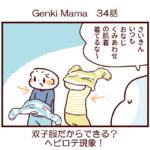 Genki Mama34話 双子服だからできるヘビロテ現象?!