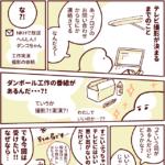 ダンコちゃん裏話①〜テレビ撮影が決まるまでのこと〜