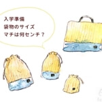 入学準備・袋物のサイズ、マチは何センチ?