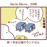 Genki Mama39話 新1年生仕様のランドセル+ランドセル使用レポ