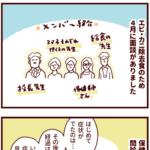 エビカニ除去食への道のり1~学校面談~