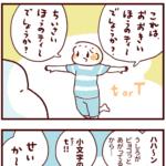 小1双子とチャレンジタッチ英語