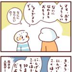 小1男子。なりたい職業は?/双子と読書
